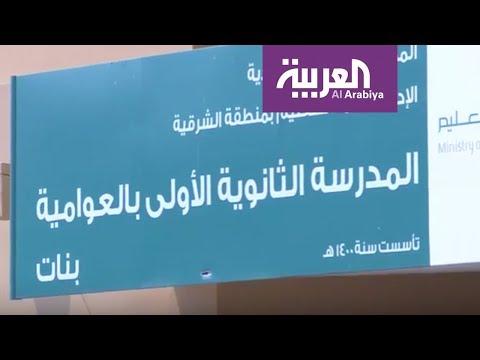 العرب اليوم - شاهد: الحياة تدب في مدارس بلدة العوامية في السعودية