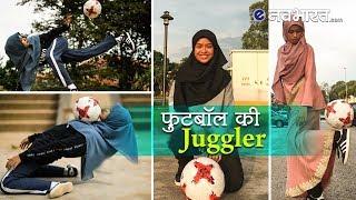 फुटबॉल की Juggler : बुर्का पहनकर फुटबॉल के करतब