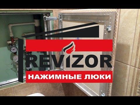 Revizor люки отзывы