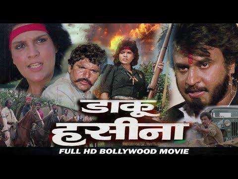 डाकू हसीना - HD बॉलीवुड सुपरहिट ऐक्शन फिल्म - जीनत अमान, रजनीकांत, राकेश रोशन और रजा मुराद