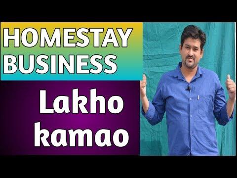How To Start Homestay Business/होमस्टे बिज़नेस कैसे शुरू करे