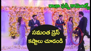 Video Samantha FUNNY Comments on Her Dress with  Rana |  Samantha Naga Chaitanya WEDDING reception MP3, 3GP, MP4, WEBM, AVI, FLV November 2017