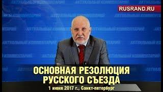 Основная Резолюция Русского съезда, 1 июня 2017 г., Санкт-Петербург