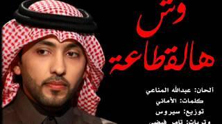 وش هالقطاعة - فهد الكبيسي | جديد 2012