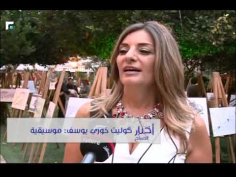 عرض لأعمال الفنان رودي رحمة في جبيل