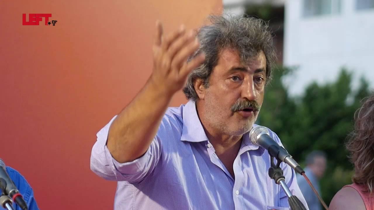 Δίκαιη ανάπτυξη, Κοινωνική Αλληλεγγύη, Ισχυρή Δημοκρατία -Παύλος Πολάκης