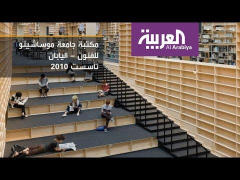 العرب اليوم - بالفيديو: تعرف على أجمل 10 مكتبات في العالم