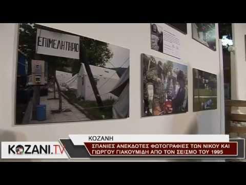 106 σπάνιες ανέκδοτες φωτογραφίες του σεισμού του 1995 από το αρχείο των φωτορεπόρτερ Γιώργου και Νίκου Γιακουμίδη (Video)