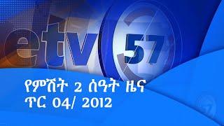 የምሽት 2 ሰዓት አማርኛ ዜና… ጥር 04/ 2012 |etv
