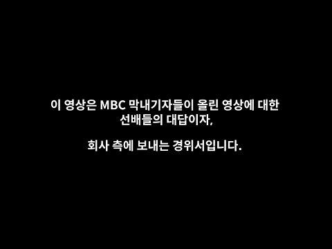MBC막내기자들의 경위서, 선배들이 제출합니다 (видео)