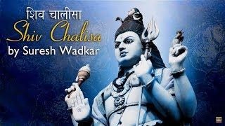 शिव चालीसा  | Shiv Chalisa by Suresh Wadkar Full Lyrics