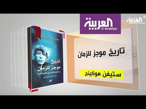 العرب اليوم - شاهد| استعراض لكتاب