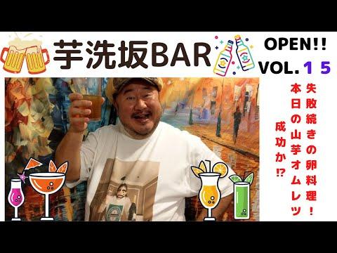 公式YouTube「芋洗坂係長チャンネル」ライブ配信 Vol.15 (2020年12月20 日19:00~)