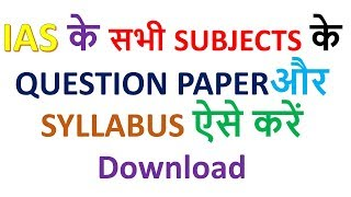 IAS के सभी SUBJECTS के QUESTION PAPER[ 2016,2015,2014]और  सभी SUBJECTS  का SYLLABUS Download करें