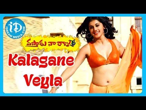 Video Kalagane Veyla Song - Vastadu Naa Raju Full Songs - Manchu Vishnu - Tapasee Pannu - Mani Sharma download in MP3, 3GP, MP4, WEBM, AVI, FLV January 2017