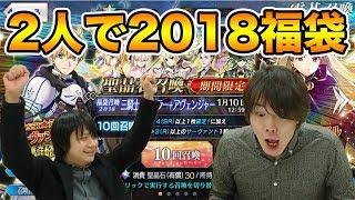 【FGO】2018福袋ガチャ!!2人で引いたらまさかのサーヴァントが!?【Fate/grand order】
