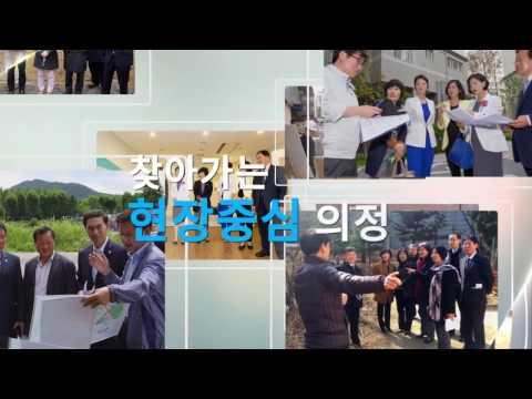 2016 하반기 서초구의회 홍보영상