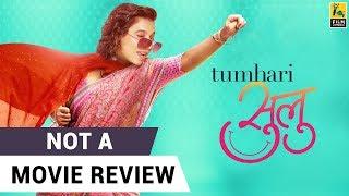 Video Tumhari Sulu | Not A Movie Review | Sucharita Tyagi MP3, 3GP, MP4, WEBM, AVI, FLV April 2019