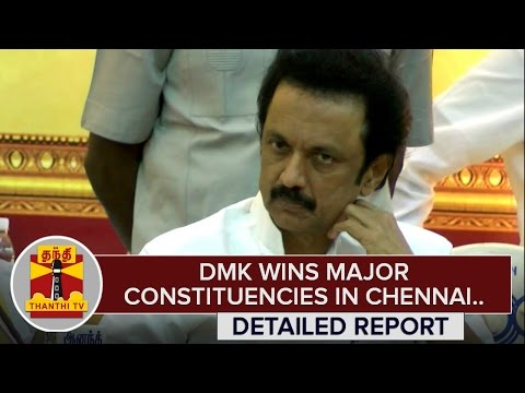DMK-Wins-Major-Constituencies-in-Chennai-Detailed-Report-Thanthi-TV