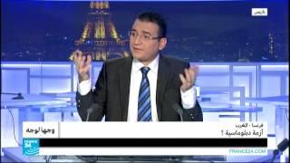 وجها لوجه | فرنسا ـ المغرب: أزمة دبلوماسية ؟