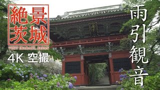 【絶景茨城】雨引観音[4K]|VISIT IBARAKI, JAPAN