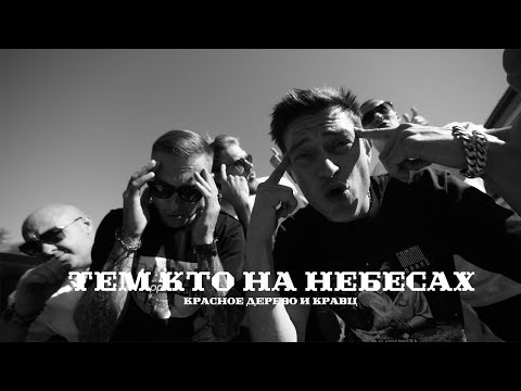 Красное Дерево feat. Кравц — Тем, кто на небесах