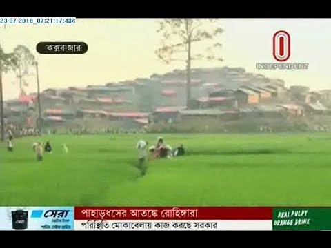 At least 33 thousand Rohingyas under threat (23-07-2018)