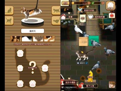 以貓為主角的角色扮演社群手機遊戲《萌貓來了》玩法與攻略教學!