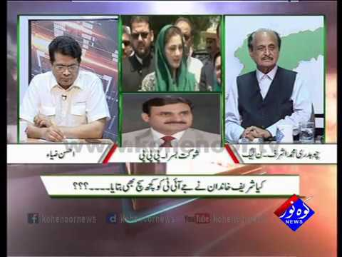 Pakistan Ki Awaaz 10 07 2017