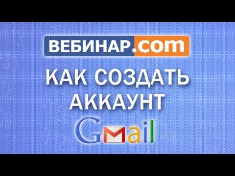 Как создать аккаунт Gmail