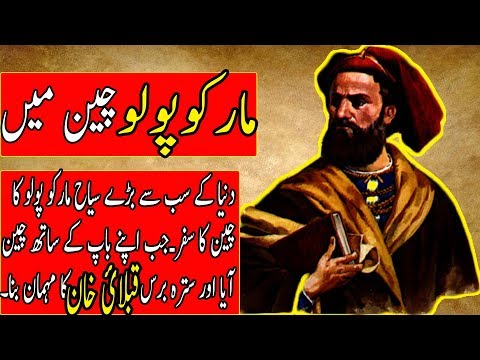 Story of Marco Polo's Visit to China | Complete Documentary in Urdu/Hindi | Purane Zamane