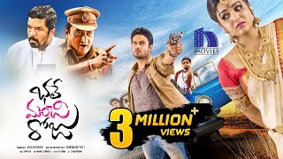 Video Bhale Manchi Roju Full Movie - Latest Telugu Full Movies - Sudheer Babu, Wamiqa Gabba MP3, 3GP, MP4, WEBM, AVI, FLV Juli 2018