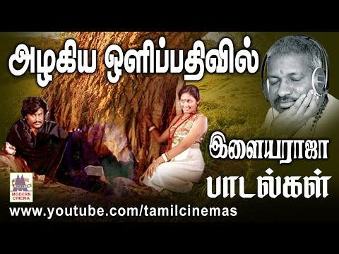 Beautiful cinematography ilaiyaraja songs