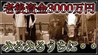 老後資金が3000万円あったのに生活苦になってしまった夫婦の実例