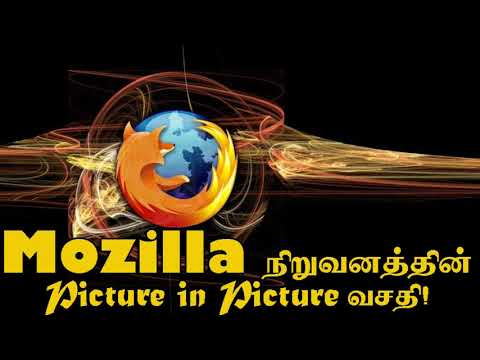 Mozilla நிறுவனத்தின் Picture in picture வசதி! #TechNews in Tamil
