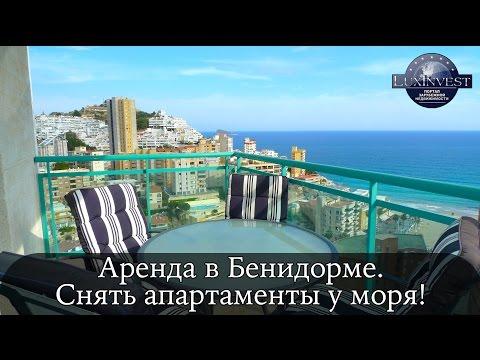 Снять квартиру в Испании у моря. У пляжа Ла Кала. Виды на моря и город Бенидорм. Atrium 3 Centro Mar