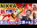 遂にニッカの新しい竹鶴を開封レビュー 酒