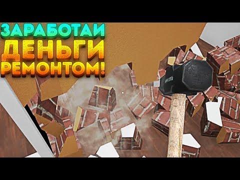 ЗАРАБОТАЙ ДЕНЬГИ РЕМОНТОМ! - House Flipper