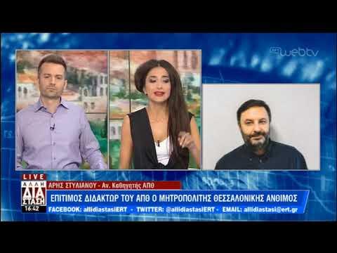 O καθηγητής του ΑΠΘ Α.Στυλιανού κατά της αναγόρευσης Άνθιμου σε επίτιμο διδάκτωρα | 16/07/2019 | ΕΡΤ