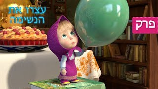 Video HOLD YOUR BREATH! (Episode 22) 🙊 Masha and the Bear MP3, 3GP, MP4, WEBM, AVI, FLV Desember 2018