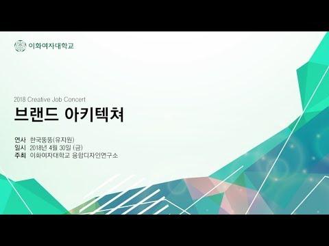 [2018 Creative Job 릴레이 토크콘서트] 1. 브랜드 아키텍처