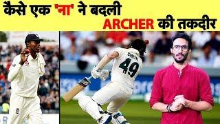 SPECIAL: कैसे Fast & Furious JOFRA ARCHER बने बल्लेबाजों के लिए खौफ का दूसरा नाम | Manoj Dimri