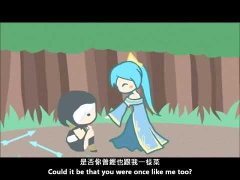 一位女性LOL玩家,用歌聲和動畫唱出了女孩的心聲