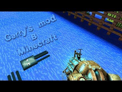 Garry's Mod #1 - Битва Нубов! Майнкрафт Карта (видео)