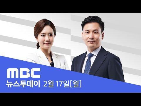 29번째 확진환자‥방역 감시망 밖 첫 환자 - [LIVE] MBC 뉴스투데이 2020년 2월 17일