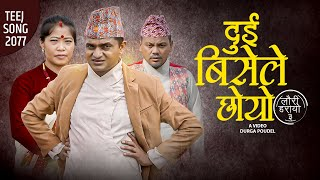 Dui Bisele Chhoyo - Pashupati Sharma, Devi Gharti & Raju Dhakal