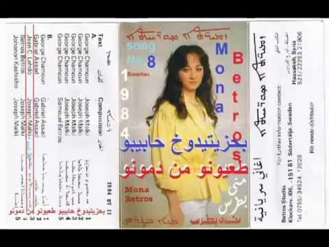 Mona Betros Bi Hzaytaydokh