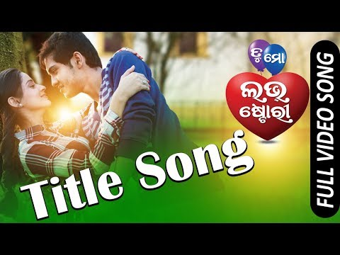 Video Tu Mo Love Story Title Song | Official Full Video Song | Swaraj, Bhumika - TCP download in MP3, 3GP, MP4, WEBM, AVI, FLV January 2017