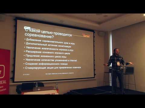 Алексей Рехлов (Creative Mobile) - Как создать правильную систему соревнований: методология