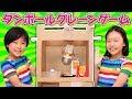 【工作】ダンボールですごいクレーンゲームを作ろう!オリジナルUFOキャッチャーで「ぐでたまハッピーセット」を大量ゲット!?〜みるきっずくらぶ・タケサク〜【DIY】